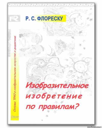 Флореску Р.С.
